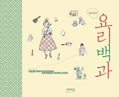 쟈스민의 요리백과 100 DELICIOUS DISHES FOR YOU