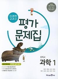 교과서 평가문제집 중학 과학 1 (2020년용)