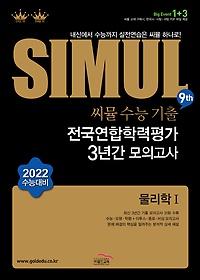 "<font title=""Simul 씨뮬 9th 수능기출 전국연합학력평가 3년간 모의고사 고 3 물리학 1 (2021)"">Simul 씨뮬 9th 수능기출 전국연합학력평가...</font>"