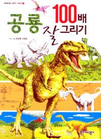 공룡 100배 잘 그리기