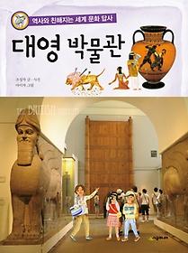 대영 박물관