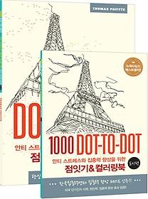 점잇기&컬러링북 세트 - 도시편