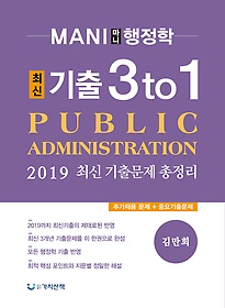 2019 MANI 마니행정학 기출 3 to 1