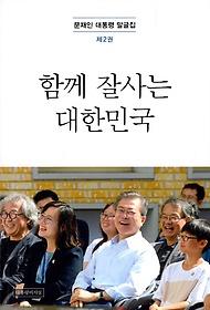 함께 잘사는 대한민국
