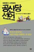 공산당선언 - 강유원의 고전강의