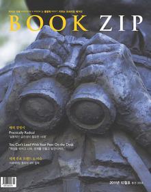 북집 BOOK ZIP (월간/2년 정기구독)