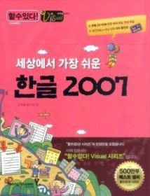 할 수 있다! Visual 세상에서 가장 쉬운 한글 2007