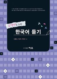 유학생을 위한 한국어 듣기
