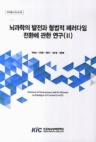 """<font title=""""뇌과학의 발전과 형법적 패러다임전환에 관한 연구 2"""">뇌과학의 발전과 형법적 패러다임전환에 관...</font>"""