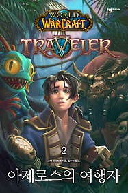 "<font title=""월드 오브 워크래프트 - 아제로스의 여행자 2"">월드 오브 워크래프트 - 아제로스의 여행자...</font>"