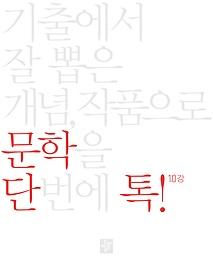 단톡 문학 (2019년용)