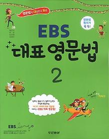 EBS ��ǥ ������ 2