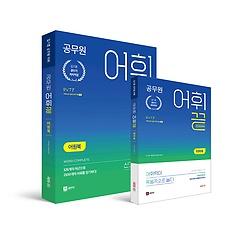 김기훈 공무원 어휘끝 (어원북+테마북)