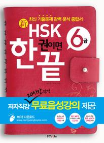 신 HSK 한 권이면 끝 6급