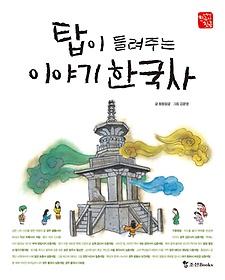 탑이 들려주는 이야기 한국사
