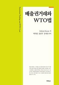 배출권거래와 WTO법