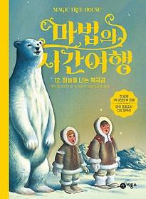 마법의 시간여행 12 - 하늘을 나는 북극곰