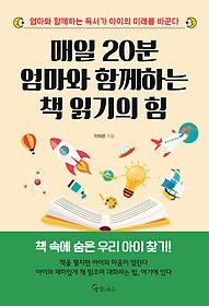 매일 20분 엄마와 함께하는 책 읽기의 힘  : 엄마와 함께하는 독서과 아이의 미래를 바꾼다