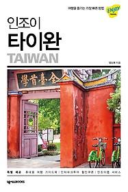 (인조이) 타이완 = Taiwan 이미지