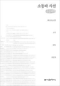 소동파 사선 (큰글씨책)