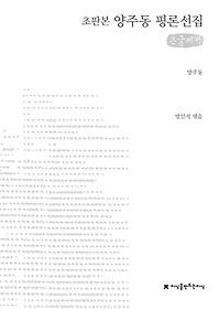 양주동 평론선집 (큰클씨책)