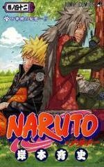 NARUTO 42 (コミック)