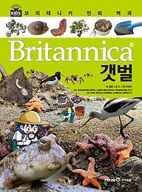 브리태니커 만화 백과 - 갯벌