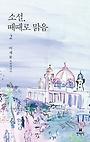 소설, 때때로 맑음 2 : 이재룡 비평에세이