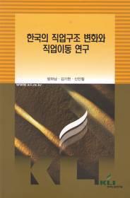 한국의 직업구조 변화와 직업이동 연구