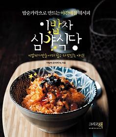 이밥차 심야식당