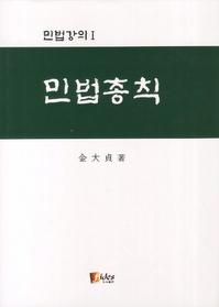 민법총칙 (2012)