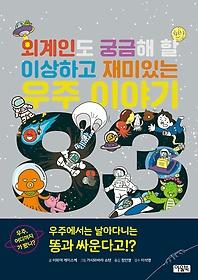 """<font title=""""외계인도 궁금해 할 이상하고 재미있는 우주 이야기 83"""">외계인도 궁금해 할 이상하고 재미있는 우...</font>"""