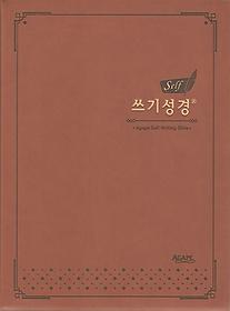 셀프 쓰기성경 (1단)