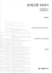 트리스탄 천줄읽기 (큰글씨책)