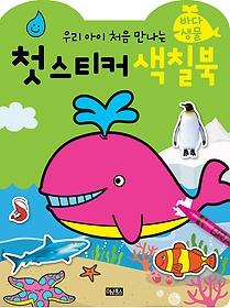 첫 스티커 색칠북 - 바다생물