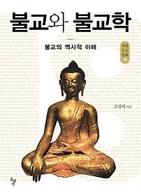 불교와 불교학