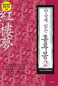 단숨에 읽는 홍루몽 2