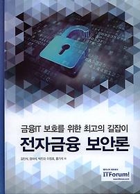 전자금융 보안론 : 금융IT 보호를 위한 최고의 길잡이