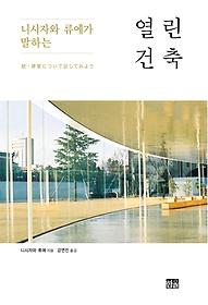 (니시자와 류에가 말하는) 열린 건축