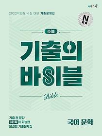 수능 기출의 바이블 국어 문학 (2021)