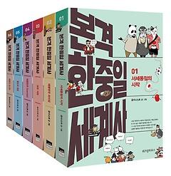 본격 한중일 세계사 1~6권 세트