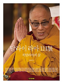 달라이라마 111展 : 히말라야의 꿈