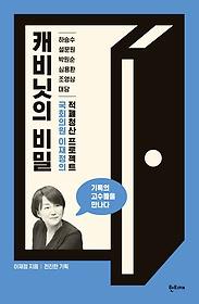 캐비닛의 비밀 : 국회의원 이재정의 적폐청산 프로젝트