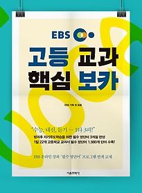 EBS 고등 교과 핵심 보카