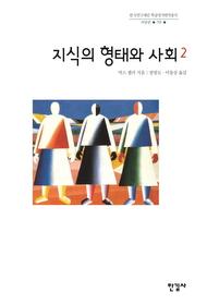 지식의 형태와 사회 2