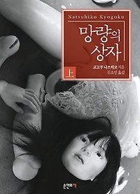망량의 상자 (상)