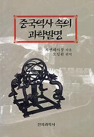 중국역사 속의 과학발명