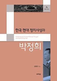 한국 현대 정치사상과 박정희