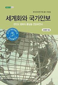 세계화와 국가안보