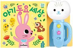 튤립 사운드북 아기 동요 세상 (블루)